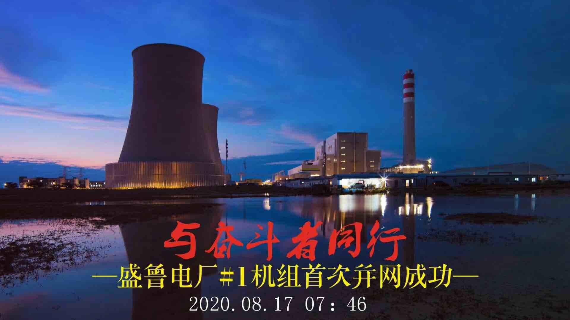 """""""蒙电入鲁""""直送临沂!山东能源盛鲁电厂1号机组首次并网一次成功 每年输电110亿度"""