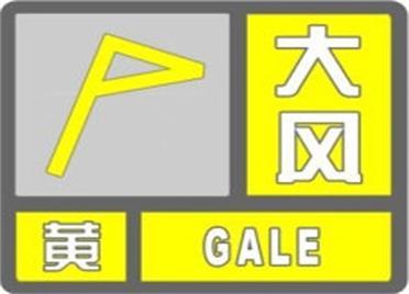 海麗氣象吧 沿海陣風9級!威海發布大風黃色預警