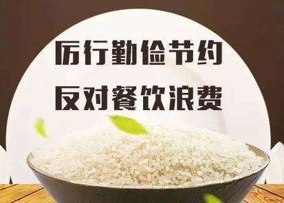 济宁市文明办印发通知 要求坚决制止餐饮浪费行为