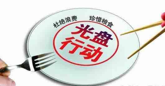 """淄博消费者权益保护委员会倡议 厉行节俭 拒绝""""舌尖上的浪费"""""""