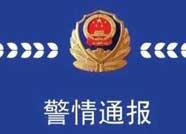 """滨州阳信一村民下载""""幸运""""彩票APP被骗8000余元"""