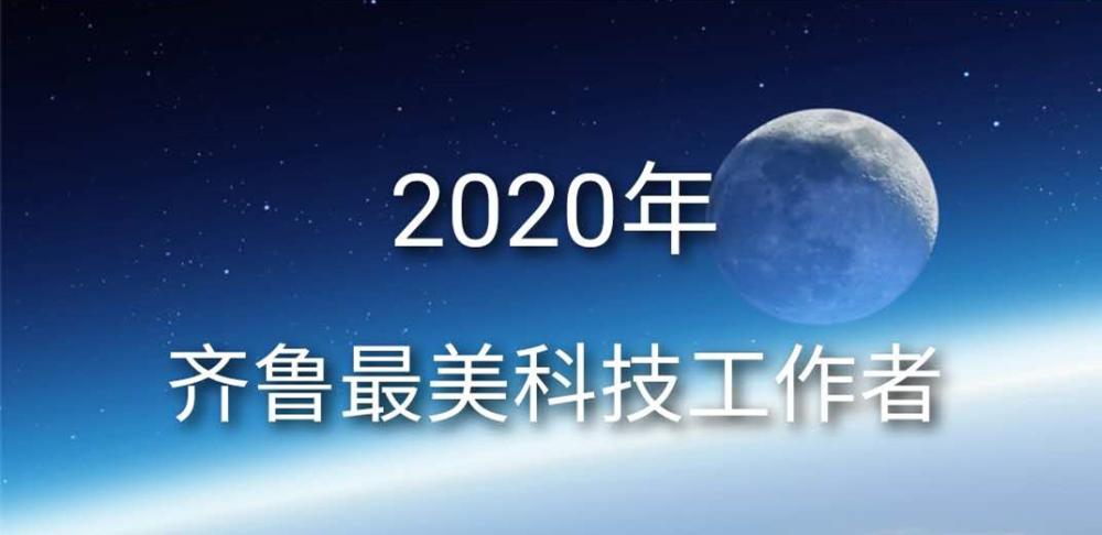 """2020年度齐鲁""""最美科技工作者""""网络评选活动启动"""
