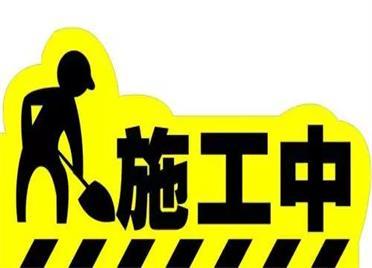 @威海市民 封闭施工+停电,8月20日起,这些讯息要知晓