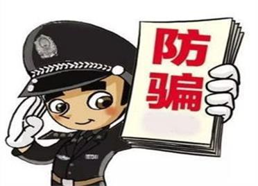 紧急扩散!威海荣成警方提醒:出入境证件持有人请提高警惕