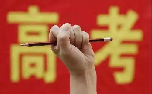 @山东高考生 普通类常规批第1次志愿投档情况出炉 8月23日公布第2次志愿计划