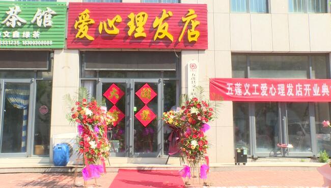 21秒丨日照五莲县第一家公益理发店开业 这些人理发免费!
