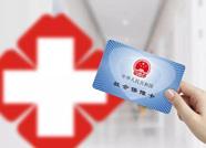8月21日至23日滨州市社保卡这些服务将暂停