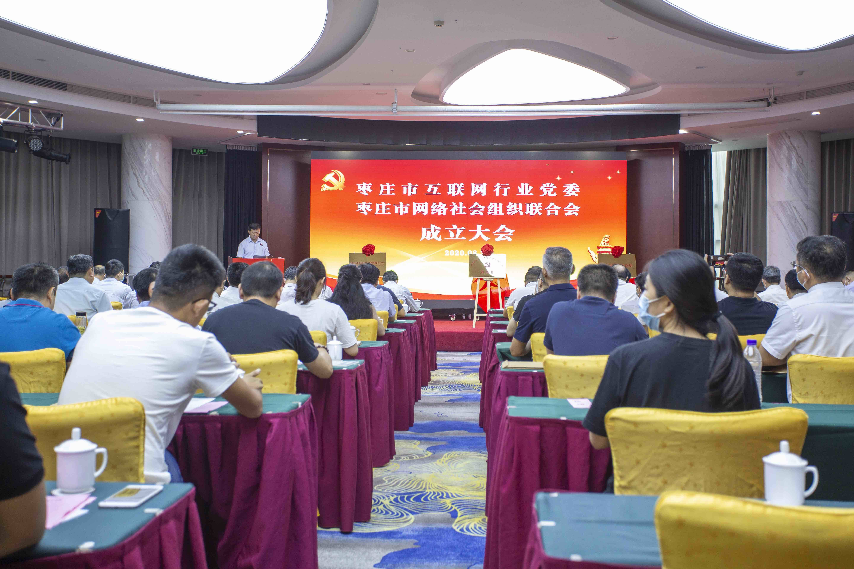 枣庄市互联网行业党委暨枣庄市网络社会组织联合会成立