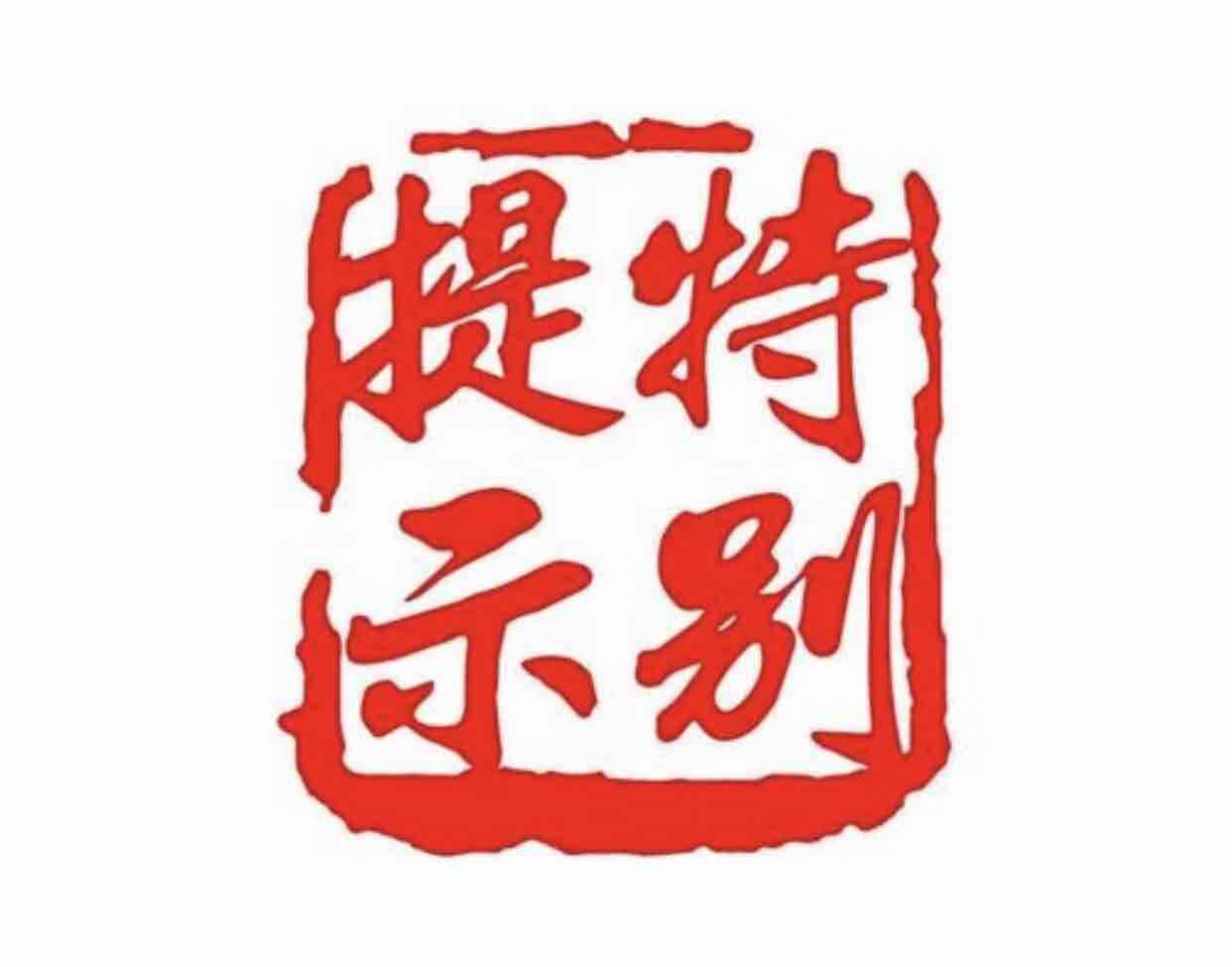 滨州阳信公安发布出入境防范电信诈骗特别提示