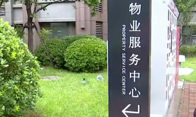 济南班师公馆小区地下泊车场众出的车位是否合规?最新进展来了