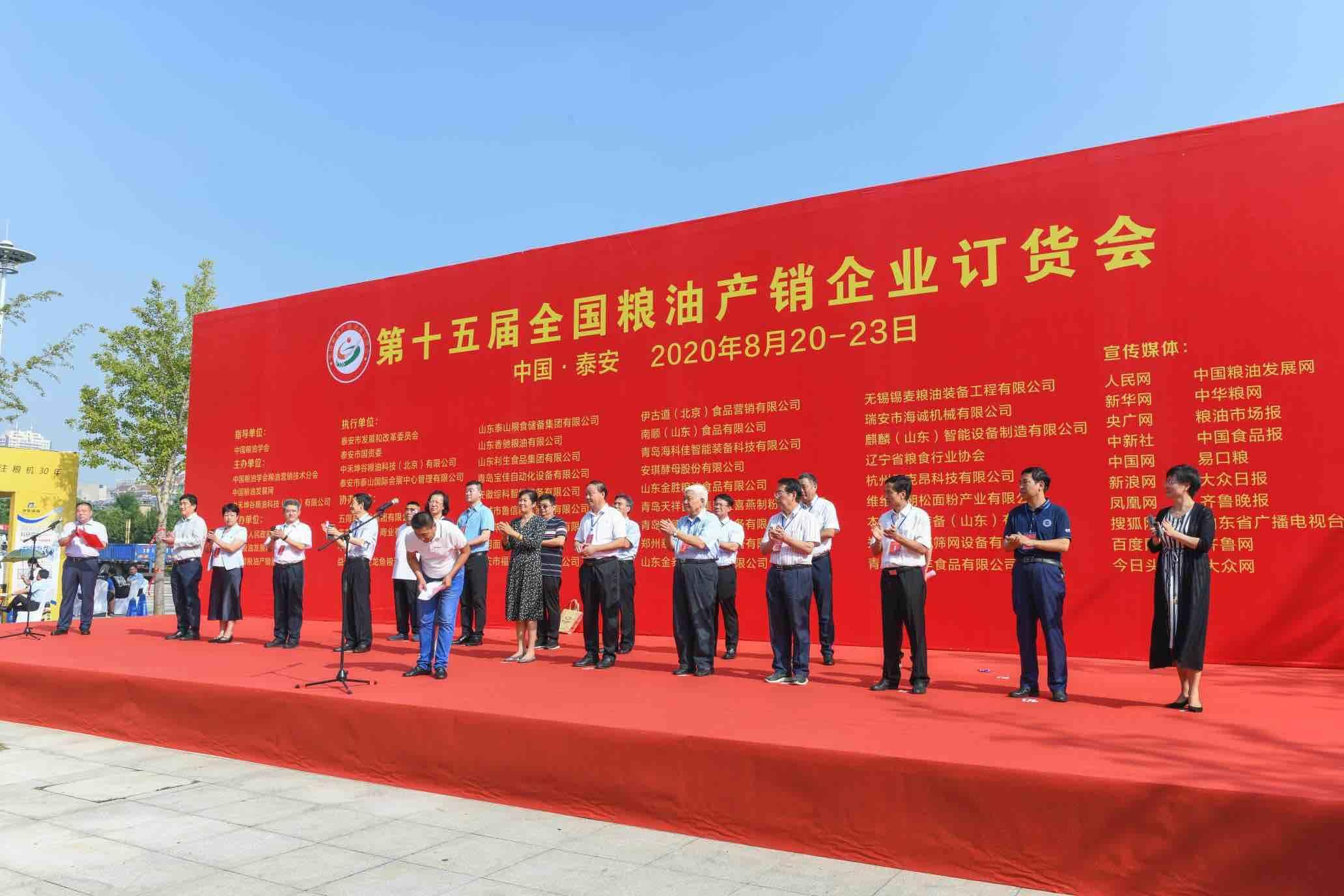 第十五届全国粮油产销企业订货会在泰安开幕