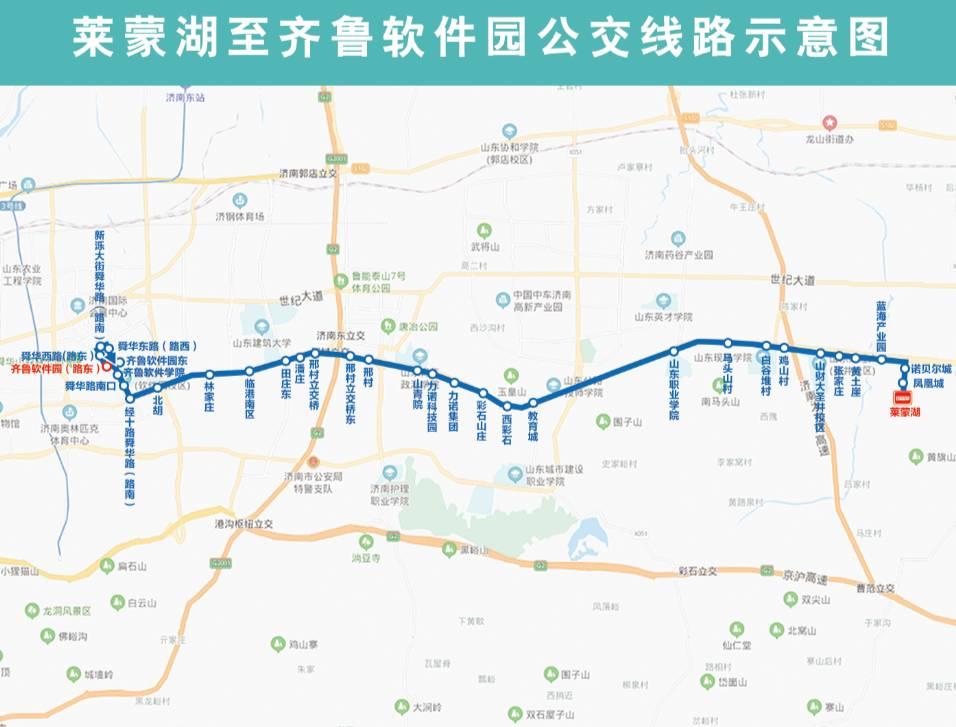 问政追踪丨济南至章丘开通公交新线路 由莱蒙湖开往齐鲁软件园