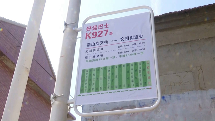 问政追踪丨今新增15辆济南往返章丘公交车!高峰期间隔15分钟一班