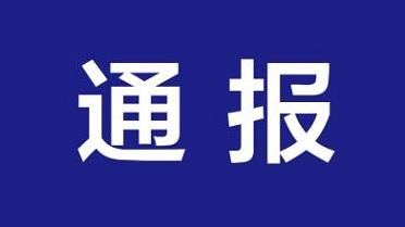 正风肃纪|济南中院副院长孙永一接受审查调查