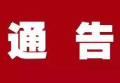 在这家公司参与投资存款的人员 滨州开发区警方喊你来报案