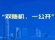 """滨州将开展""""双随机、一公开""""监督检查 为期三个月"""