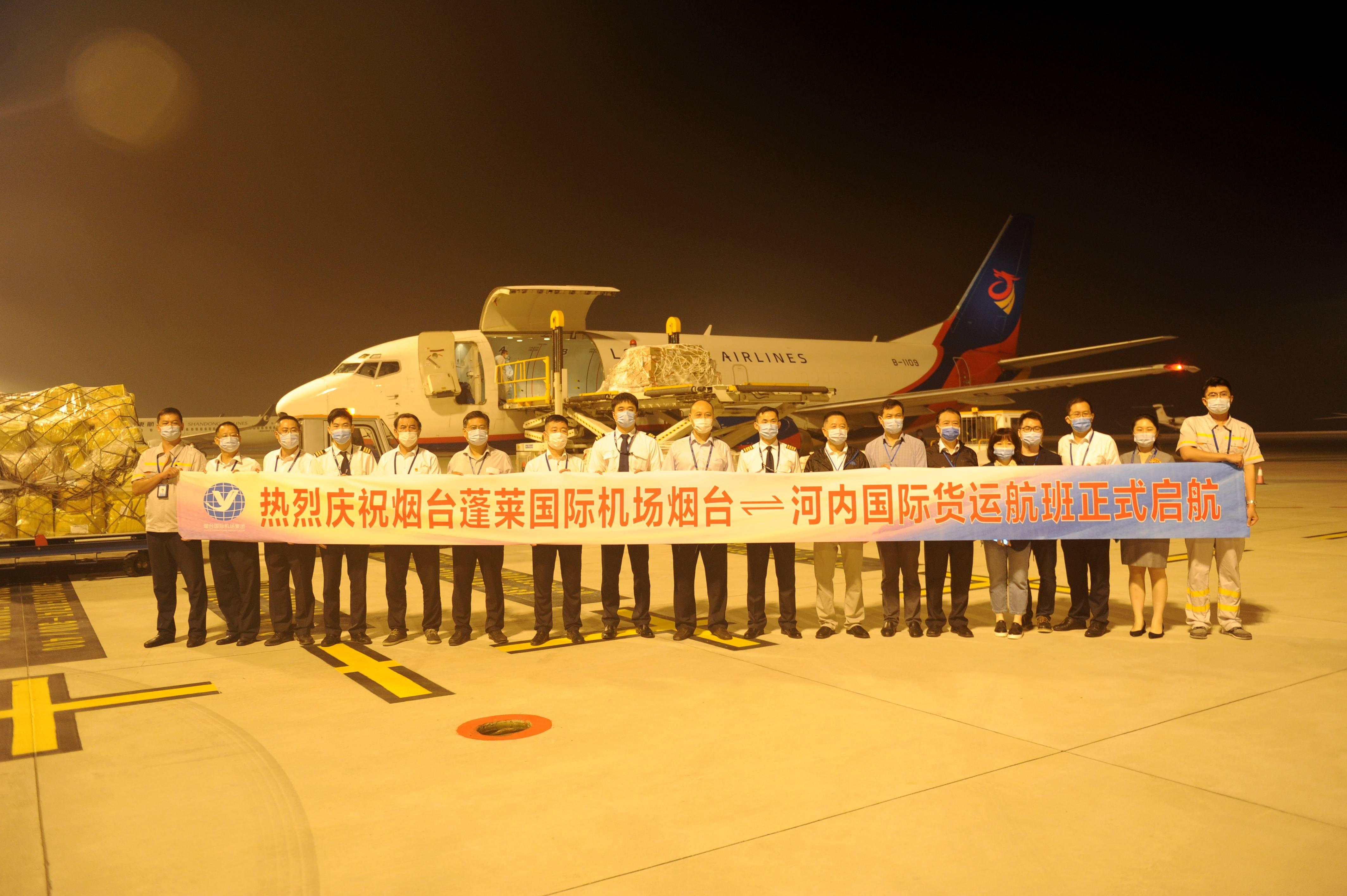 直飞河内!山东省内首条越南全货运航线开通 每周四班