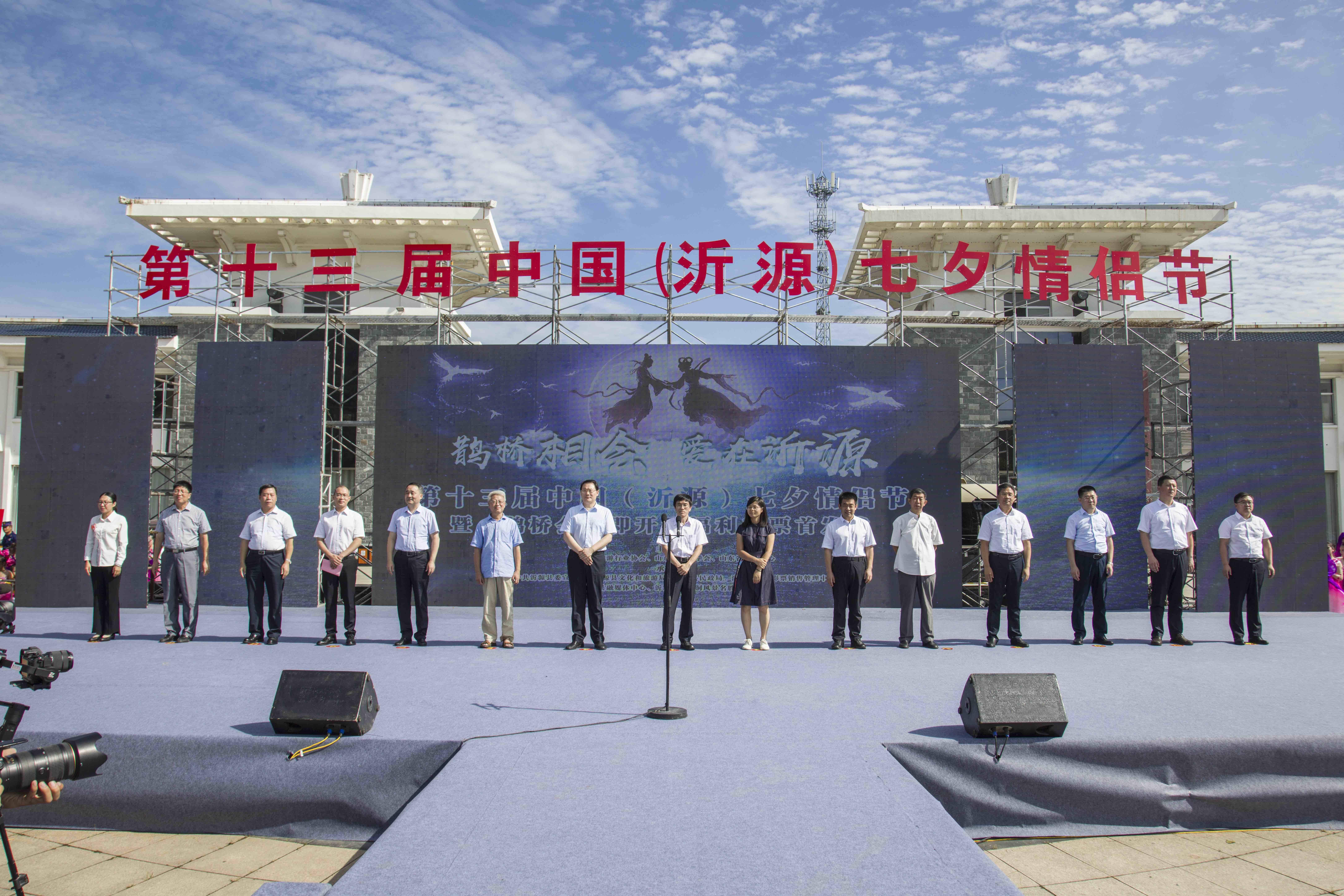 云上七夕节 线上也精彩 第十三届中国(沂源)七夕情侣节开幕
