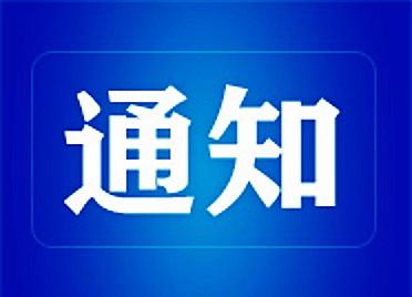 山後王街、機場路(lu)、東方路(lu)……濰(wei)坊這(zhe)些區域將停水24小時