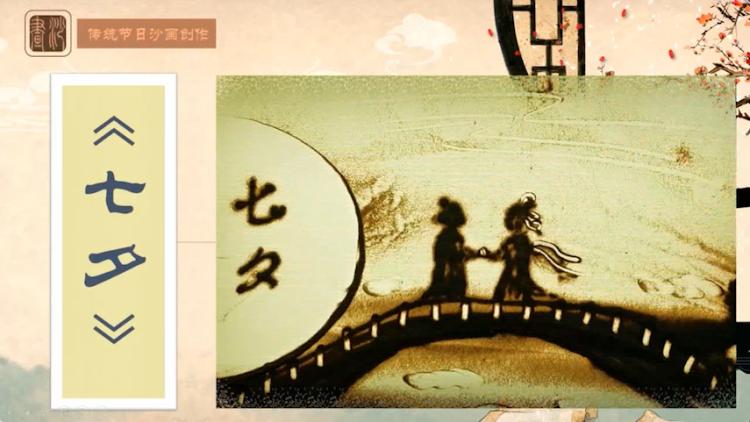 這個七夕,看沙畫如何演繹牛郎織女的浪漫