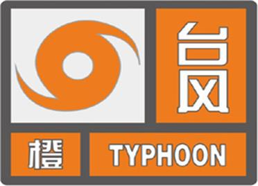 海丽气象吧|威海继续发布台风橙色预警 今夜至明天荣成局部暴雨