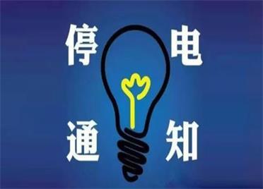 26日起,威海这些地区将迎来一波停电