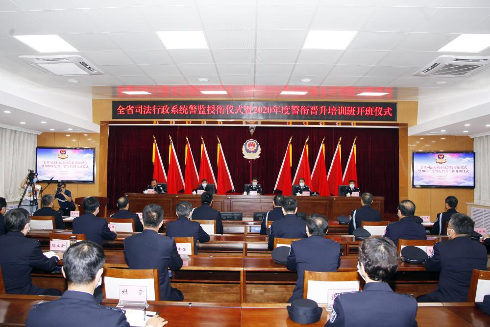 山东全省司法行政系统晋升警监警衔111人