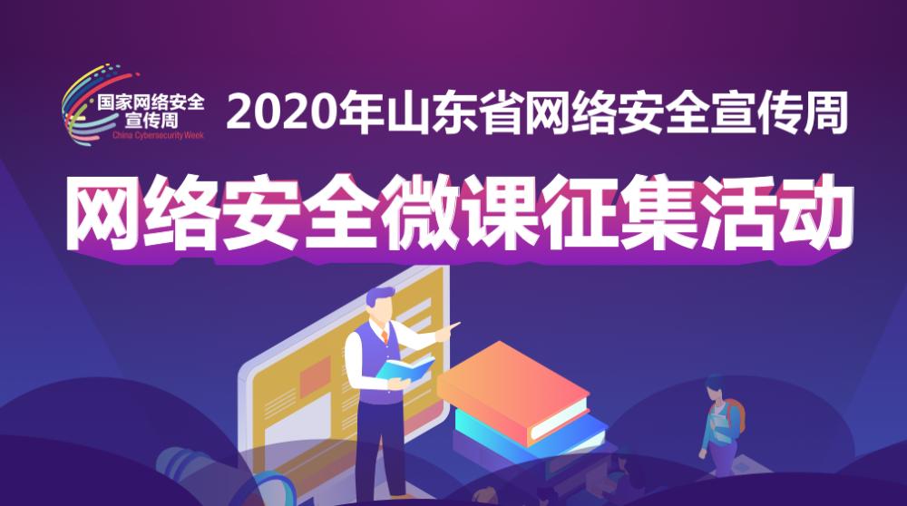 """【网安山东】这次你当""""主讲""""!2020山东省网络安全宣传周微课征集开始啦"""