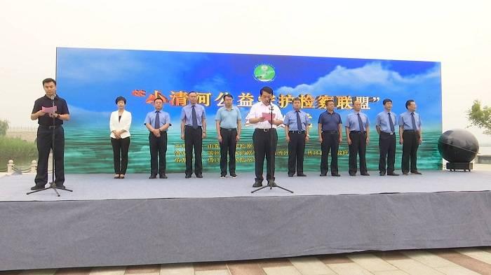 全省五地检察机关建立小清河公益守护联盟
