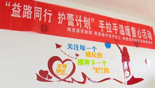 46秒丨益路同行、护蕾计划 滨州阳信县开展手拉手温暖童心活动