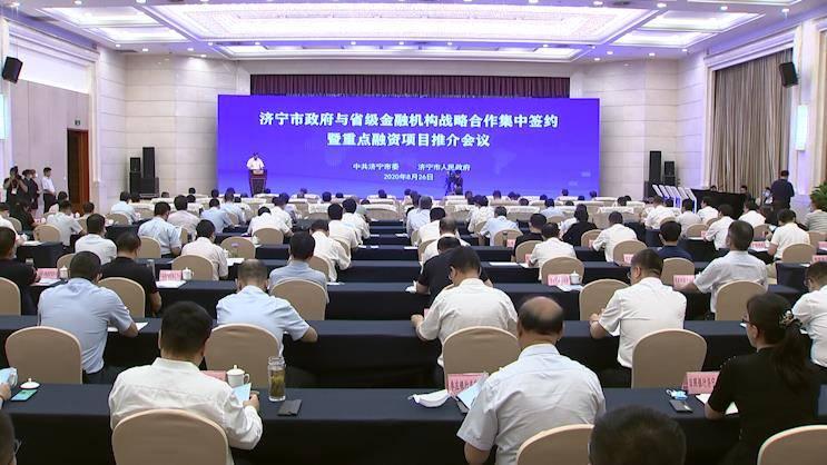 济宁市召开市政府与省级金融机构战略合作集中签约暨重点融资项目推介会议
