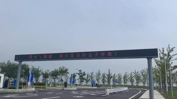 35秒丨台风天气远离海岸!威海刘公岛景区因天气原因全天停航