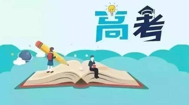"""共845人!山东省2020年""""高职院校专项计划""""审核通过考生名单公示"""
