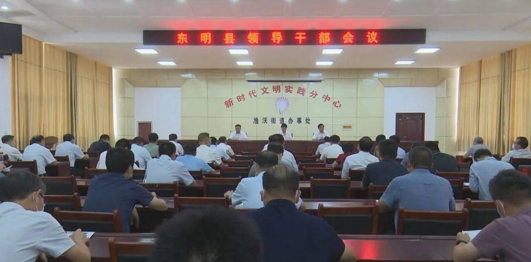 孙迁国提名为东明县县长候选人