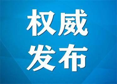 威海新兴保得物流有限公司原董事长田序青接受监察调查