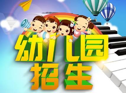 聊城高唐2020年城区公办幼儿园招生计划公布!今明两天网上报名