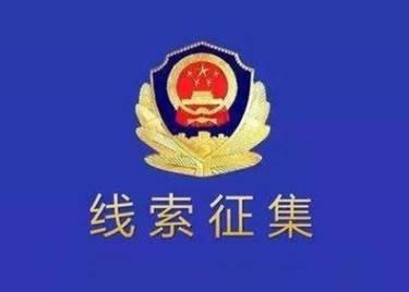聊城高唐警方征集一非法吸收公众存款案线索,请受害群众速去报案