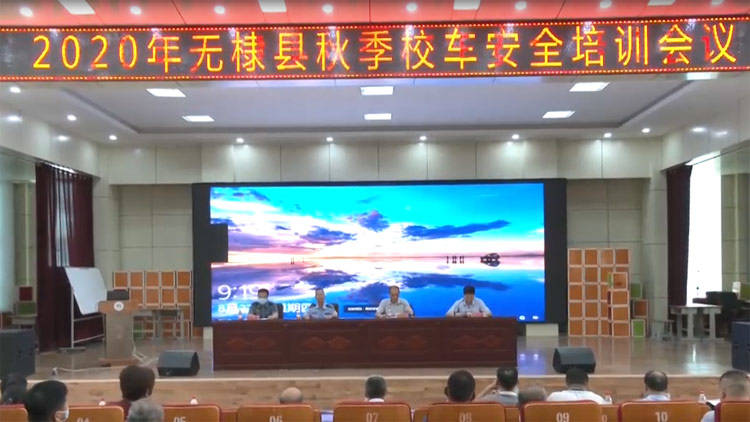 48秒丨让学生乘坐满意校车 滨州无棣县举行2020年秋季校车安全培训会议