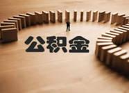 滨州高端人才住房公积金个人贷款实施细则(试行)发布