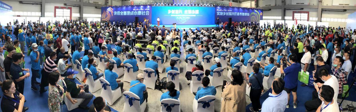 后疫情时代,为三农赋能,中国(山东)农业创富大会盛大开幕