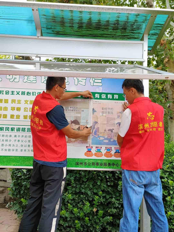 滨州市公用事业服务中心多举措开展厉行勤俭节约、反对铺张浪费宣传