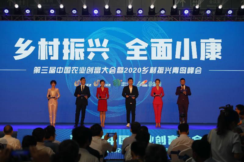 中国(山东)农业创富大会:为乡村产业振兴 注入新动力