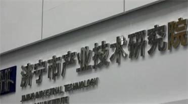 济宁:产业技术研究院来搭桥 以科技创新助力高质量发展