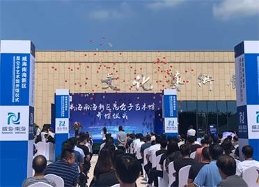 35秒丨威海南海新区昆仑子艺术馆正式开馆!
