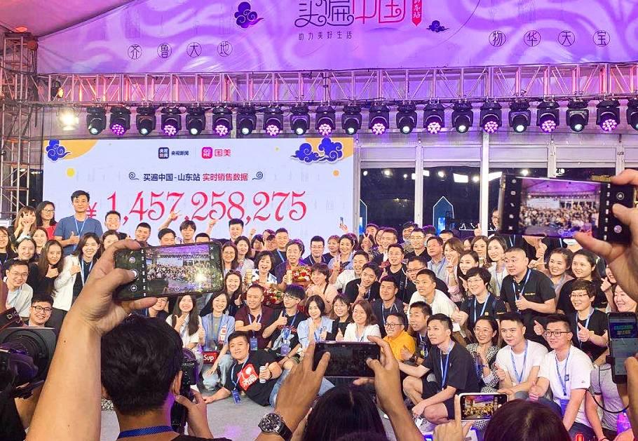 刷新记录!央视名嘴直播带货,买遍中国山东站3小时销售14.57亿+