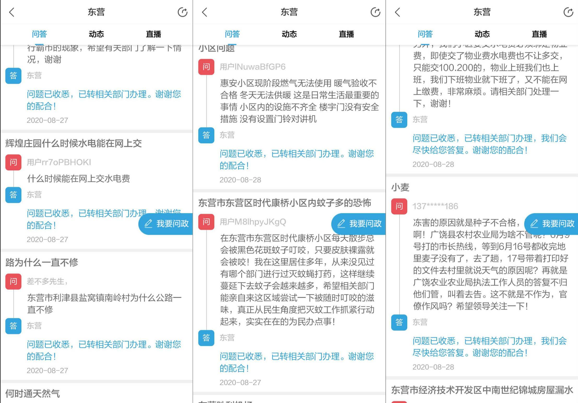 """80条网络问政回复都是""""问题已收悉"""",东营市工作人员:工作方式简单,将改进"""