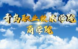 @小萌新: 新起点 新征途 新远方——青岛职业技术学院商学院期待你的到来