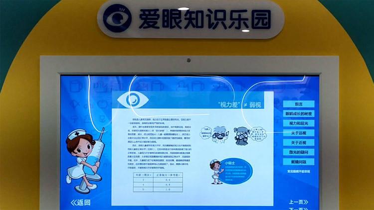 """37秒丨""""小眼睛、看世界"""" 滨州市儿童青少年眼健康科普馆正式对外开放"""