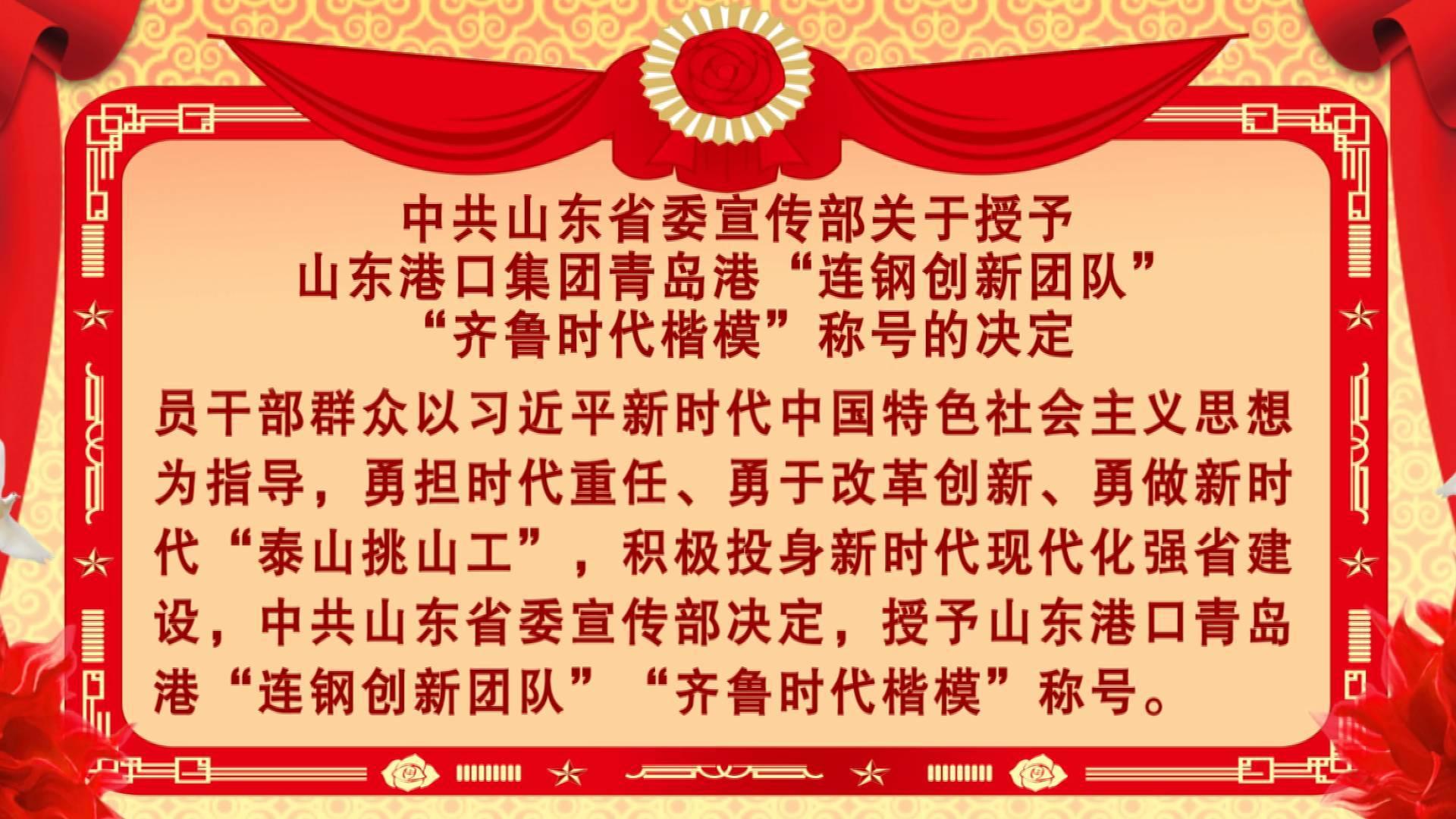 """山东港口集团青岛港""""连钢创新团队""""荣获""""齐鲁时代楷模""""称号"""