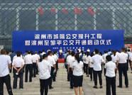 滨州市城际公交提升工程暨滨州至邹平公交开通启动仪式举行